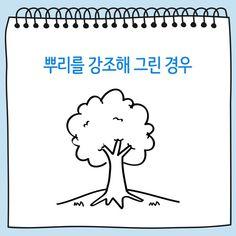 뿌리를 강조해서 그린 나무 그림