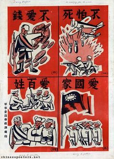 Don't fear death, don't love money, love the nation, love the people Chinese China, Chinese Art, Chinese Propaganda, Ww2 Propaganda Posters, Chinese Posters, Vintage Japanese, Letterpress, Design Art, Death