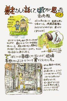 Ghibli Blog - Studio Ghibli, Animation and the Arts: Miyazaki Comics - Reflections Based on My Conversation with Yoro-San