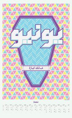 Muhammad Nabil #Arabic #Design