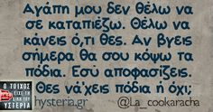 Fashion, wallpapers, quotes, celebrities and so much Funny Greek Quotes, Funny Quotes, Funny Memes, Hilarious, Funny Shit, Funny Stuff, Funny Statuses, English Quotes, Just Kidding