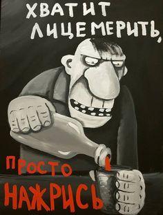 Фото@Mail.Ru: : ПЛАКАТ / АГИТКА Funny Art, Funny Jokes, Russian Jokes, Pop Art, Funny Posters, Political Art, Funny Illustration, Naive Art, Illustrations And Posters