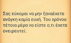 Greek Quotes, Wallpaper Quotes, Math, Sayings, Words, Georgia, Random Stuff, Construction, Wallpapers