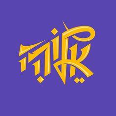אלוהי  Divine  #lettering #calligraphy #hebrewtype #hebrewtypography #hebrew…