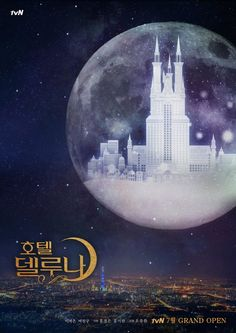 tvN Supernatural Drama Hotel Del Luna Releases Teaser Poster and First Look at Leads IU and Yeo Jin Gu Drama Film, Drama Series, Kwon Yool, Kdrama, Jin Goo, Korean Drama Movies, Korean Dramas, Park Bo Young, Romance