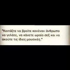 Εκεί βρίσκεται η ουσία!  greek quotes
