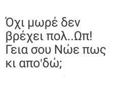 Funny Greek Quotes, Greek Memes, Funny Quotes, Insirational Quotes, Life Quotes, Ancient Memes, Greeks, True Words, Just For Laughs