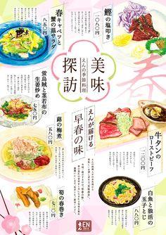 en_170301 Food Graphic Design, Web Design, Graph Design, Japanese Graphic Design, Graphic Design Posters, Layout Design, Dm Poster, Menu Flyer, Work Meals