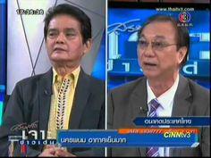 เจาะข่าวเด่น อนาคตประเทศไทย อ.สุขุม VS ศ.สมบัติ (1)