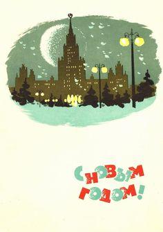 Художник И.Дергилев 1965 год