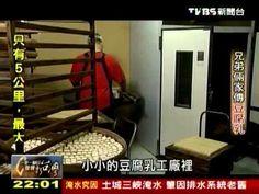 20120617 TVBS 一步一腳印 發現新台灣 - 兄弟倆家傳豆腐乳 1/2