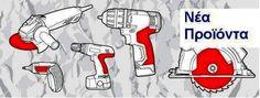 Νέα Προϊόντα Tools, Instruments