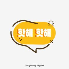 핫해 핫해 상업 이벤트 말풍선 판촉 폰트 Web Design, Typo Design, Graphic Design Tips, Graphic Design Typography, Lettering Design, Page Design, Layout Design, Event Banner, Web Banner