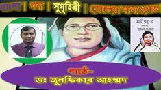 সুগৃহিনী | Bangla Shahitto | মতিচুর | বাংলা সাহিত্য | রোকেয়া সাখাওয়াত হো...