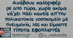 Ανάβουν καλοριφέρ ρε από τώρα Humorous Quotes, Messages, Sayings, My Love, Funny Shit, Books, Humor, Funny Period Quotes, Funny Things