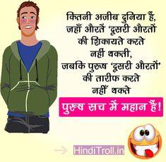 Husband Wife Funny Hindi Wallpaper Funny Hindi Quotes Photo Epic