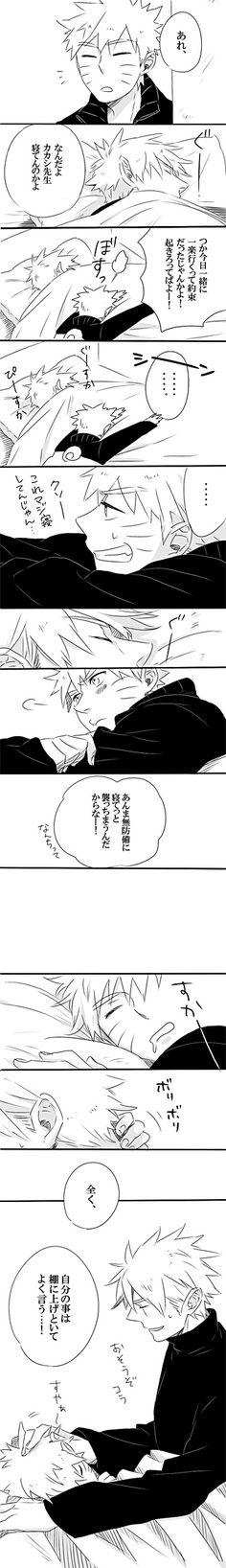 Sleeping Kakashi and Naruto | KakaNaru