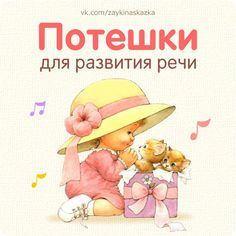 Funny Poems, Kids Poems, Read Later, Baby Time, Kids Education, Kids And Parenting, Baby Knitting, Winnie The Pooh, Psychology