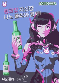 One of the first things I liked about Overwatch was the art direction it had. Drink Nano Cola-D. Overwatch Posters, Overwatch Tracer, Ribbed Bodysuit, Perfect Image, Perfect Photo, Manga Pictures, Cool Pictures, Bunny Names