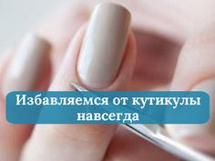 This domain was registered by Youdot. Manicure, Nails, Nail Care, Beauty Skin, Life Hacks, Health Fitness, Healthy Nails, Nail Bar, Finger Nails