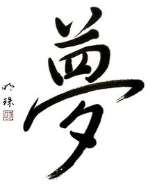 Calligraphy of 'yume', meaning dream or wish.