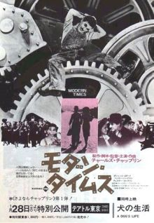 Japanese movie poster image for Modern Times The image measures 716 * 1011 pixels and is 200 kilobytes large. Original Movie Posters, Cinema Posters, Charlie Chaplin, Modern Times, Vintage Movies, Dog Life, Movie Tv, Monster Trucks, Japanese