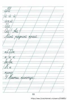 tetradj_po_kalligrafiji.page11 (469x700, 185Kb)