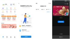 Oneplus Pay: An NFC-Based Mobile Payments With Digital Wallet Service Launched - Read More. OnePlus Pay is currently only available in China and a Base Mobile, Latest Smartphones, Digital Wallet, Power Button, Financial Institutions, Buy Tickets, New Technology, Product Launch, China