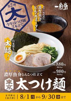 Food Graphic Design, Food Poster Design, Menu Design, Food Design, Flyer Design, Ramen, Japanese Menu, Restaurant Poster, Menu Flyer