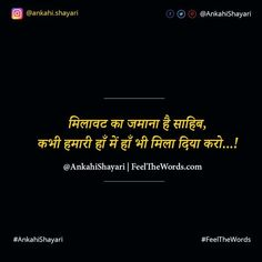 Hindi Quotes Images, Shyari Quotes, Lines Quotes, Typed Quotes, Hindi Quotes On Life, Quotable Quotes, Best Quotes, Qoutes, Promise Quotes