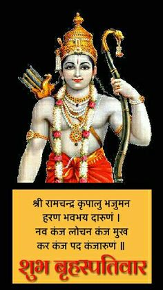 Subh Guruwar (Thursday)