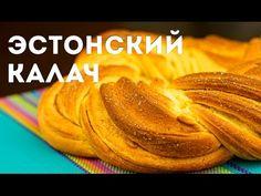 ЭСТОНСКИЙ КАЛАЧ. Домашняя выпечка. Рецепт дрожжевого теста - YouTube