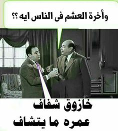 Arabic Memes, Arabic Funny, Funny Arabic Quotes, Comedy Pictures, Funny Pictures, Funny Qoutes, Funny Memes, Touching Words, Disney Animated Films