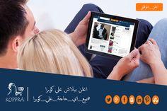 بيع على #كوبرا  وهيبقى ليك  #فرص  اكتر للبيع لان منتجاتك مش هتتعرض على كوبرا بس لا كمان على كل السوشيال ميديا وتظهر فى محركات البحث  #بيع  من هنا  http://egypt.koppra.com/Selling?lang=ar  #بيع_على_كوبرا #marketing  #NowPlaying #Egypt #shopping #selling #Koppra_Egypt
