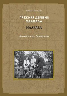 """A preliminary sketch of the cover of a new book about the history of the former village Haapala, the same one that in 1948 was renamed """"Leninskoye""""."""