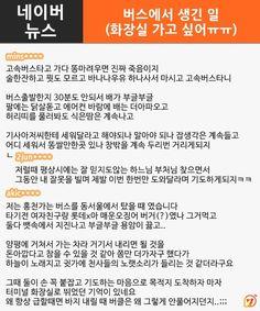 댓글헌터81편_버스에서 생긴일_1