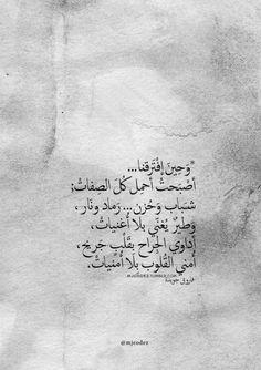 Typed Quotes, Dad Quotes, Lyric Quotes, Book Quotes, Words Quotes, Quran Quotes Love, Arabic Love Quotes, Love Quotes For Him, Islamic Quotes