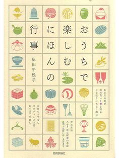 Beautiful Japanese book cover design