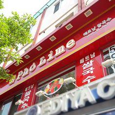 포라임(Pho Lime) 본점 - 55-1 Cheongpadong 2(i)-ga, Yongsan-gu, Seoul / 서울 용산구 청파동2가 55-1 2층 (82 Cheongpa-ro 47-gil, Yongsan-gu, Seoul / 서울 용산구 청파로47길 82 2층)