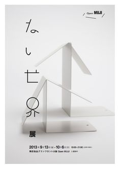 ない世界展 No World Exhibition http://www.naisekai.info/