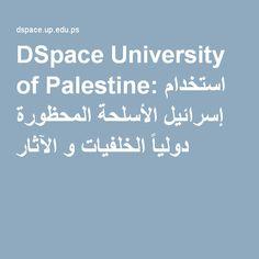 DSpace University of Palestine: استخدام إسرائيل الأسلحة المحظورة دولياً الخلفيات و الآثار