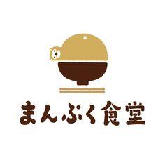 Typo Logo Design, Typography Logo, Logos, Logo Branding, Branding Design, Chinese Logo, Logo Word, Logo Samples, Japan Logo