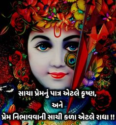 My Life Quotes, She Quotes, Best Quotes, Radha Krishna Love Quotes, Lord Krishna, Good Night Hindi Quotes, Love Diary, Gujarati Quotes, Radhe Krishna