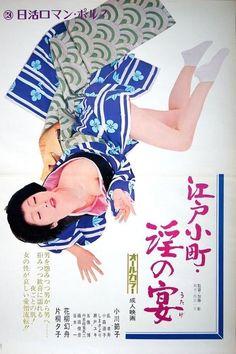 Edo Beauty: Feast Of Lust Japanese movie poster Jim Steranko, Dog Poster, Film Archive, Japanese Film, Online Posters, Raquel Welch, Alain Delon, Steve Mcqueen, Clint Eastwood