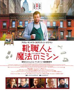 『扉をたたく人』のトム・マッカーシー監督がアダム・サンドラーを主演に贈る愛すべきヒューマン・コメディ!