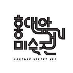 홍대앞 거리미술전 새로운 CI - 브랜딩/편집, UI/UX Web Design, Typo Design, Graphic Design Posters, Lettering Design, City Branding, Branding Design, Korea Logo, Go Logo, Korea Design