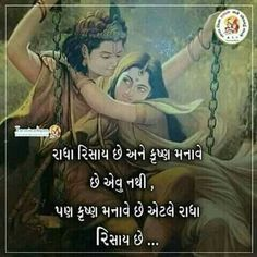 Radha Krishna Love Quotes, Krishna Art, Radhe Krishna, Quotes For Him, Life Quotes, Good Night Hindi Quotes, Good Morning Inspiration, Long Distance Relationship Quotes, Gujarati Quotes