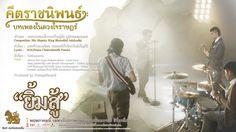 MV ยิ้มสู้ เพลงประกอบภาพยนตร์ในโครงการคีตราชนิพนธ์ บทเพลงในดวงใจราษฎร์