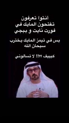 One Word Quotes, Funny Study Quotes, Jokes Quotes, Funny Picture Jokes, Best Funny Jokes, Funny Stuff, Funny Memes, Arabic Funny, Funny Arabic Quotes