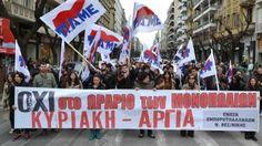Στηρίζει τον αγώνα των απολυμένων από την επιχείρηση «Κωτσόβολος» στη Λαμία | 902.gr